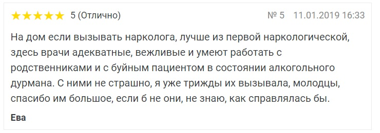 """отзывы о клинике """"ПНК"""" в Хрипани"""