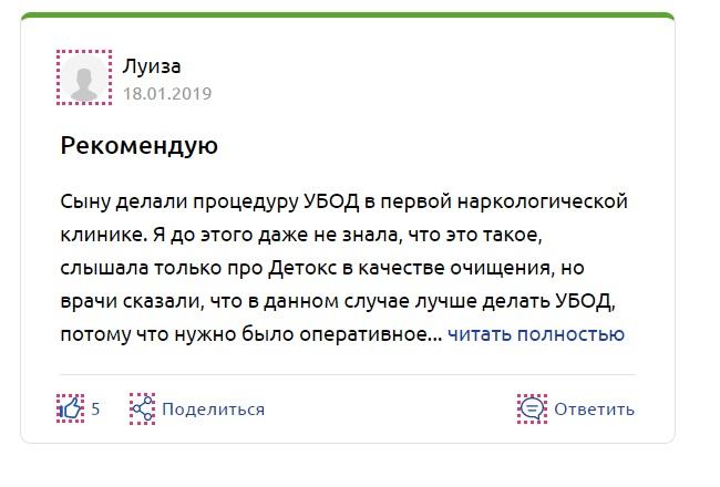 """""""Первая Наркологическая Клиника"""" Хрипань отзывы"""